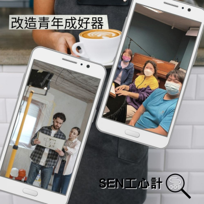 SEN工心計(05)- 改造青年成好器