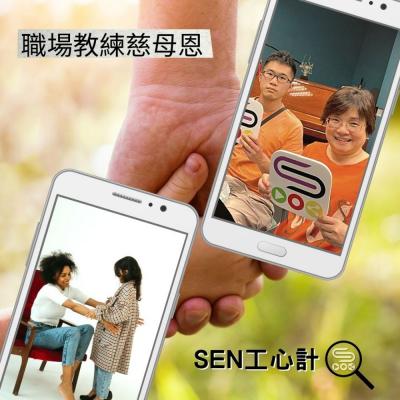 SEN工心計(06)- 職場教練慈母恩