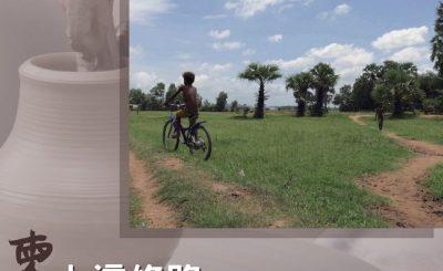 soooradio匠人手中的寶貝(01)-「柬」上這條路
