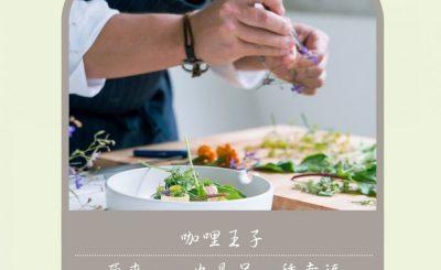 soooradio平凡就是幸福(01)-Cook cook cook