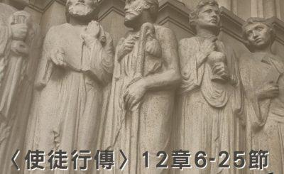 Soooradio穿越聖經(379) - 〈使徒行傳〉12章6-25節