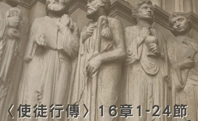 Soooradio穿越聖經(385) - 〈使徒行傳〉16章1-24節