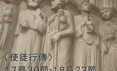 Soooradio穿越聖經(388) - 〈使徒行傳〉17章30節-18章23節