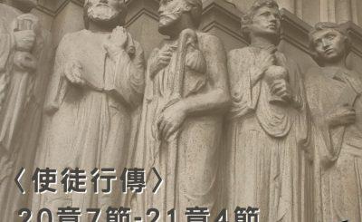 Soooradio穿越聖經(391) - 〈使徒行傳〉20章7節-21章4節