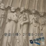 Soooradio穿越聖經(392) - 〈使徒行傳〉21章5-26節