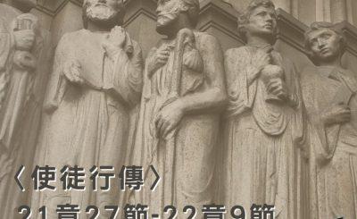 Soooradio穿越聖經(393) - 〈使徒行傳〉21章27節-22章9節