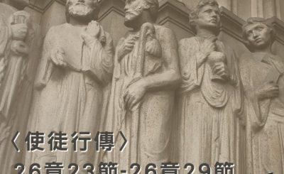 Soooradio穿越聖經(397) - 〈使徒行傳〉26章23節-26章29節
