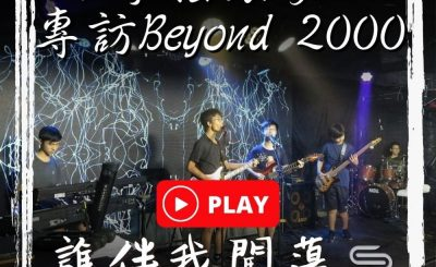 soooradio誰伴我闖蕩(01)-第一集:Beyond 2000