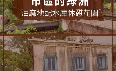 soooradio配水庫行山(01)-市區的綠洲 — 油麻地配水庫休憇花園