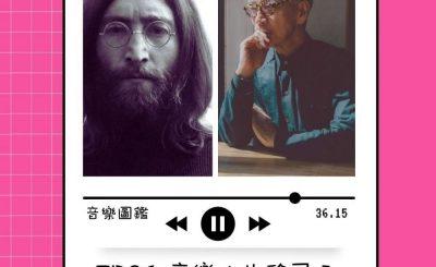 soooradio音樂圖鑑(01)-音樂人也移民 — John Lennon / 坂本龍一