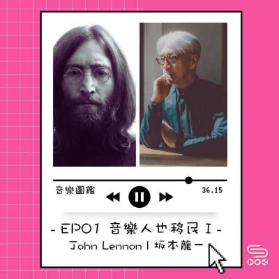 音樂圖鑑(01)- 音樂人也移民 — John Lennon / 坂本龍一