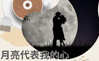 soooradio飲杯奶茶聽首歌(12)-月亮代表我的心