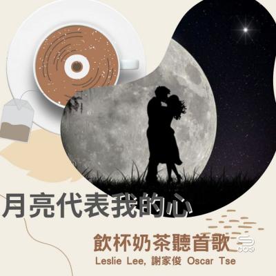 飲杯奶茶聽首歌(12)- 月亮代表我的心