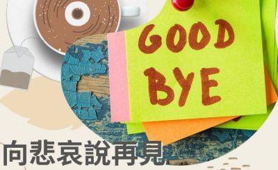 soooradio飲杯奶茶聽首歌(14)-向悲哀說再見