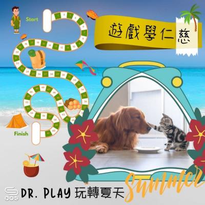 Dr. PLAY 玩轉夏天(11)- 遊戲學仁慈 (Kindness)