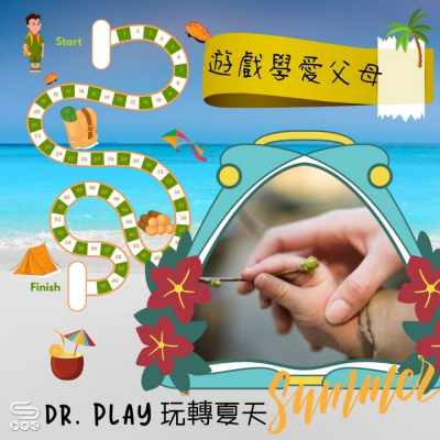 Dr. PLAY 玩轉夏天(12)- 遊戲學愛父母