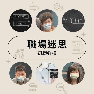 初職強檢(02)- 職場迷思