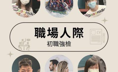 soooradio初職強檢(04)-職場人際
