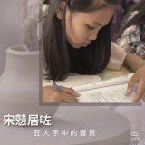 soooradio匠人手中的寶貝(04)-宋戇居咗