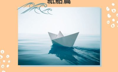 soooradio失落完II(02)-莫泳怡 — 紙船篇