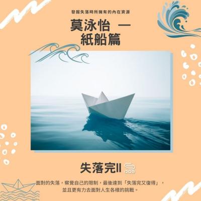 失落完II(02)- 莫泳怡 — 紙船篇