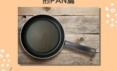 soooradio失落完II(03)-李偉強 — 煎pan篇