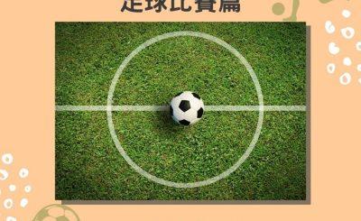 失落完II(04)- 梁梓敦 — 足球比賽篇