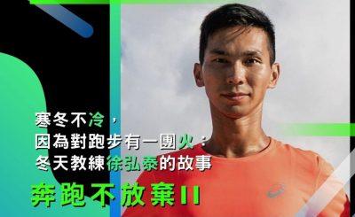 soooradio奔跑不放棄II(02)-寒冬不冷,因為對跑步有一團火:冬天教練徐弘泰的故事