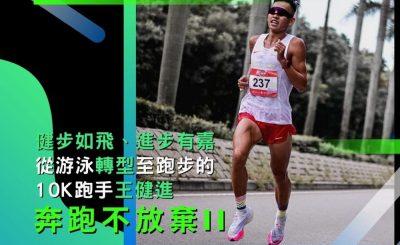 soooradio奔跑不放棄II(03)-「健步如飛、進步有嘉」:從游泳轉型至跑步的10K跑手王健進