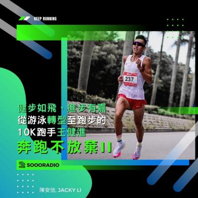 奔跑不放棄II(03)- 「健步如飛、進步有嘉」:從游泳轉型至跑步的10K跑手王健進