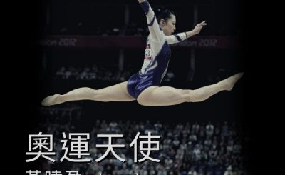 她與她的故事II(01)- 奧運天使 — 黃曉盈 Angel