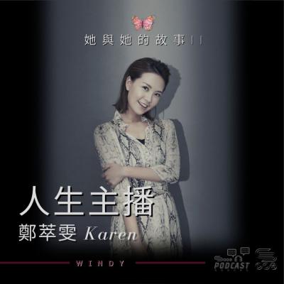 她與她的故事II(02)- 人生主播 — 鄭萃雯 Karen