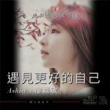 她與她的故事II(03)- 遇見更好的自己 — Ashia x 廖嘉敏