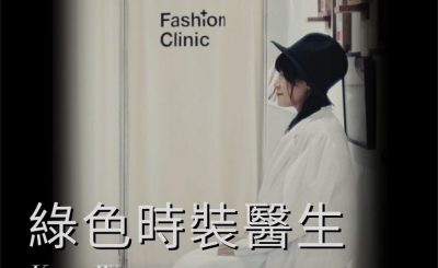 soooradio她與她的故事II(04)-綠色時裝醫生