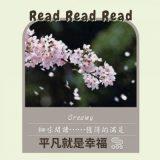 soooradio平凡就是幸福(03)-Read read read