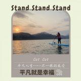 soooradio平凡就是幸福(04)-Stand stand stand