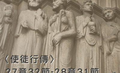 Soooradio穿越聖經(399) - 〈使徒行傳〉26章23節-26章29節
