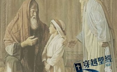 Soooradio穿越聖經(400) - 〈撒母耳記上〉1章1-28節