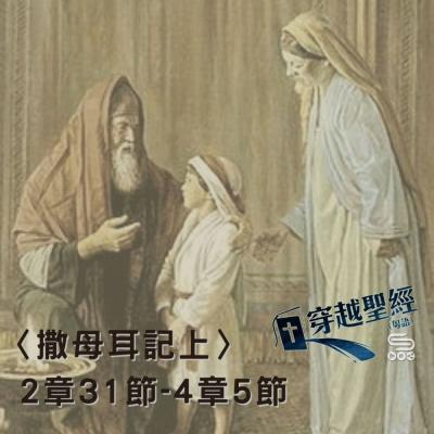 穿越聖經(402) - 〈撒母耳記上〉2章31節-4章5節