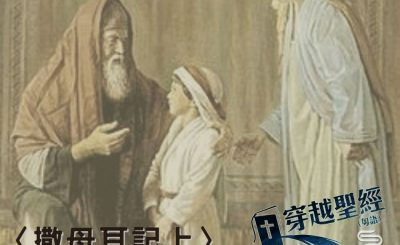 Soooradio穿越聖經(406) - 〈撒母耳記上〉9章23節-12章15節