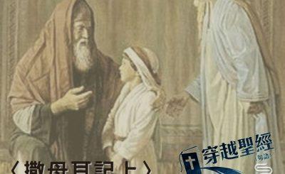 Soooradio穿越聖經(407) - 〈撒母耳記上〉12章16節-13章14節