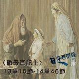 Soooradio穿越聖經(408) - 〈撒母耳記上〉13章15節-14章46節