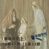 Soooradio穿越聖經(409) - 〈撒母耳記上〉14章47節-15章33節