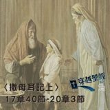 Soooradio穿越聖經(411) - 〈撒母耳記上〉17章40節-20章3節