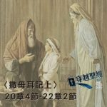 Soooradio穿越聖經(412) - 〈撒母耳記上〉20章4節-22章2節