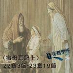 Soooradio穿越聖經(413) - 〈撒母耳記上〉22章3節-23章19節