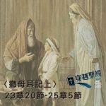 Soooradio穿越聖經(414) - 〈撒母耳記上〉23章20節-25章5節