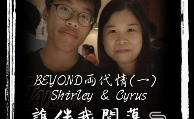 soooradio誰伴我闖蕩(02)-BEYOND兩代情(一)Shirley & Cyrus