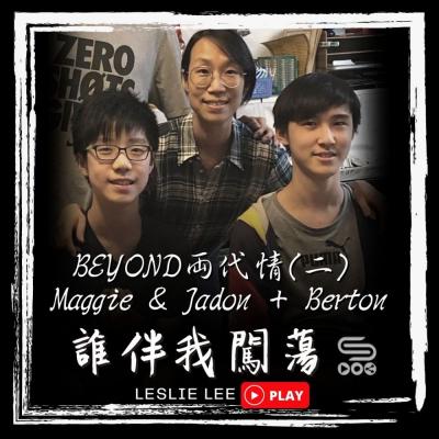 誰伴我闖蕩(03)- BEYOND兩代情(二)Maggie & Jadon + Berton