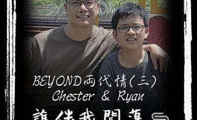 soooradio誰伴我闖蕩(04)-BEYOND兩代情(三)Chester & Ryan